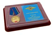 Наградной комплект к медали «95 лет службе участковых уполномоченных полиции»