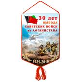 Вымпел «30 лет вывода советских войск из Афганистана»