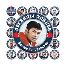 Коллекция монет «Легенды Российского хоккея» (72 шт.)