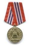 Медаль ВДПО «За пропаганду пожарного дела»