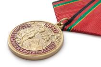 Медаль «30 лет вывода 40-й армии из Афганистана» с бланком удостоверения