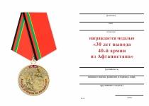 Удостоверение к награде Медаль «30 лет вывода 40-й армии из Афганистана» с бланком удостоверения