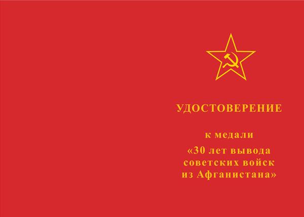 Для лпу, открытки эмблемы 30-лет вывода советских войск с афганистана