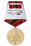 Медаль «30 лет вывода советских войск из Афганистана» d34 мм с бланком удостоверения