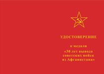 Купить бланк удостоверения Медаль «30 лет вывода советских войск из Афганистана» d34 мм с бланком удостоверения