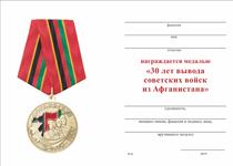 Удостоверение к награде Медаль «30 лет вывода советских войск из Афганистана» d34 мм с бланком удостоверения