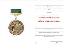 Удостоверение к награде Медаль «Жене пограничника» с бланком удостоверения