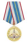 Медаль «70 лет Ачинскому ВАТУ» с бланком удостоверения