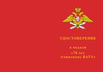Купить бланк удостоверения Медаль «70 лет Ачинскому ВАТУ» с бланком удостоверения