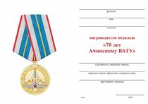 Удостоверение к награде Медаль «70 лет Ачинскому ВАТУ» с бланком удостоверения