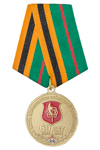 Медаль «60 лет образованию в/ч 42685 г. Брянск» с бланком удостоверения