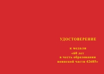 Купить бланк удостоверения Медаль «60 лет образованию в/ч 42685 г. Брянск» с бланком удостоверения