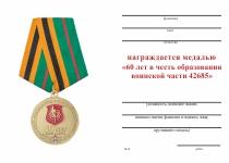 Удостоверение к награде Медаль «60 лет образованию в/ч 42685 г. Брянск» с бланком удостоверения