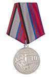 Медаль «10 лет роте специального назначения г. Трехгорный» с бланком удостоверения