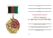 Удостоверение к награде Знак «30 лет вывода из Афганистана 66 ОМСБр» с бланком удостоверения