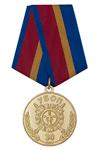 Медаль «30 лет УБОП УМВД РФ по Архангельской области»