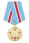 Медаль «75 лет 13 отдельному Ордена Александра Невского полку связи»