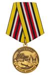 Медаль «30 лет выпуска Каменец-Подольского ВВИКУ» с бланком удостоверения