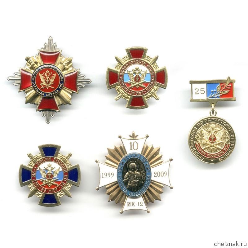 Награды фсин россии фото