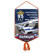 Вымпел «95 лет патрульно-постовой службе полиции»