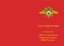 Купить бланк удостоверения Медаль «100 лет штабным подразделениям МВД России» с бланком удостоверения