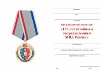 Удостоверение к награде Медаль «100 лет штабным подразделениям МВД России» с бланком удостоверения