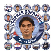 Коллекция монет «Сборная Хорватии 2018» (35 шт.)