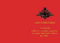 Купить бланк удостоверения Медаль «100 лет службе защиты гостайны ВС РФ» с бланком удостоверения