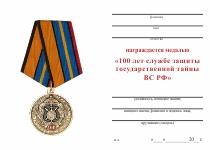Удостоверение к награде Медаль «100 лет службе защиты гостайны ВС РФ» с бланком удостоверения