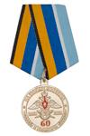 Медаль «60 лет 5 военному представительству МО РФ» с бланком удостоверения