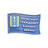 Знак «Почетный гражданин Буйского района»