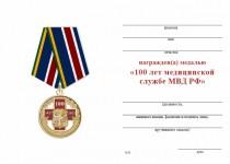 Удостоверение к награде Медаль «100 лет медицинской службе МВД» с бланком удостоверения