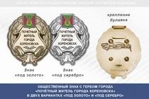 Общественный знак «Почётный житель города Кореновска Краснодарского края»
