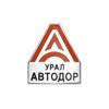 Знак «Урал-Автодор»