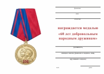 Удостоверение к награде Медаль «60 лет добровольным народным дружинам» с бланком удостоверения