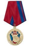 Медаль «100 лет экспертно-криминалистической службе» с бланком удостоверения