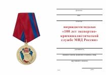 Удостоверение к награде Медаль «100 лет экспертно-криминалистической службе» с бланком удостоверения