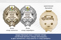 Общественный знак «Почётный житель города Краснодара Краснодарского края»