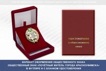 Купить бланк удостоверения Общественный знак «Почётный житель города Красноуфимска Свердловской области»