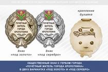 Общественный знак «Почётный житель города Кропоткина Краснодарского края»