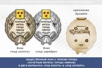 Общественный знак «Почётный житель города Ливнов Орловской области»
