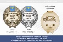 Общественный знак «Почётный житель города Лисков Воронежской области»