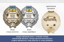 Общественный знак «Почётный житель города Малоархангельска Орловской области»