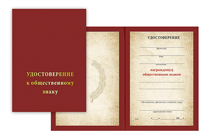 Удостоверение к награде Общественный знак «Почётный житель города Междуреченска Кемеровской области»