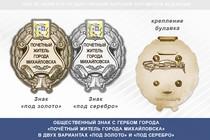 Общественный знак «Почётный житель города Михайловска Ставропольского края»