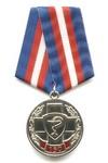 Медаль «150 лет медицинской службе ВВ МВД России»