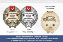 Общественный знак «Почётный житель города Нарьян-Мара Ненецкий АО»