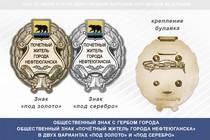 Общественный знак «Почётный житель города Нефтеюганска Ханты-Мансийского АО — Югра»