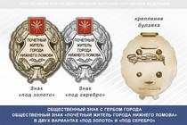 Общественный знак «Почётный житель города Нижнего Ломова Пензенской области»