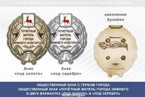 Общественный знак «Почётный житель города Нижнего Новгорода Нижегородской области»